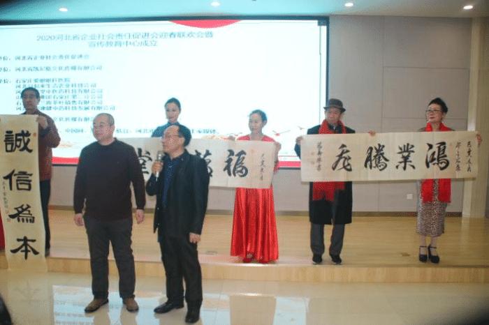 【国际新闻网】河北省企业社会责任促进会宣传教育中心成立仪式圆满举行