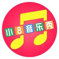 小8音乐秀