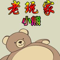 老玩家小熊