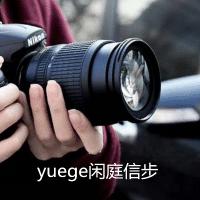 yuege闲庭信步