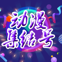 动漫集结号呀[已注销]4