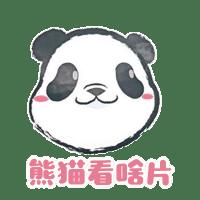 熊猫看啥片