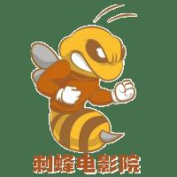 刺蜂电影院