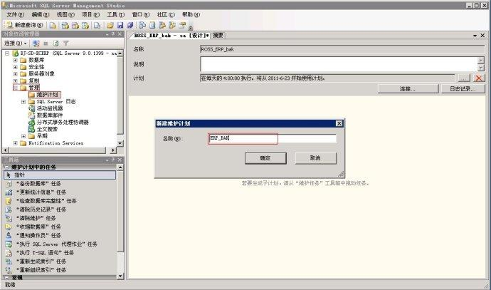 SQL Server 自动备份和清除