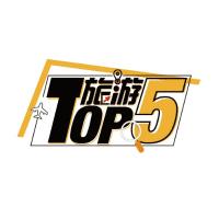 旅游TOP5