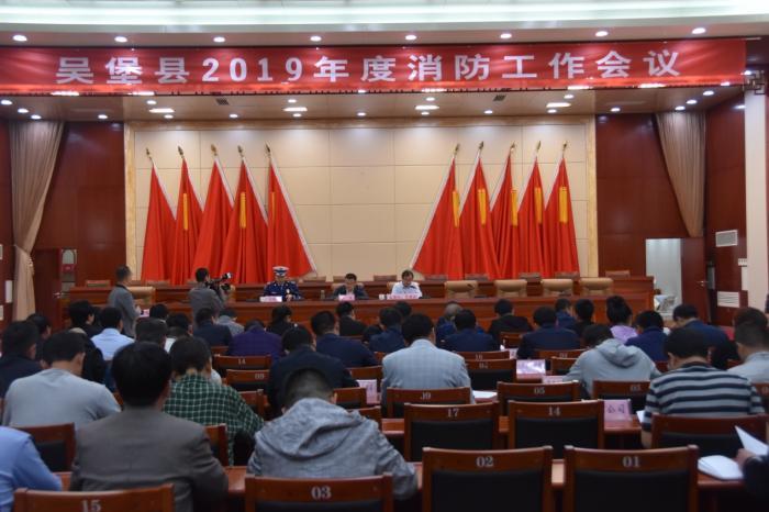 陕西吴堡县召开2019年消防工作会议