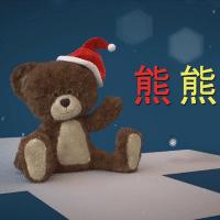 熊熊爱玩具