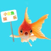 小金鱼娱乐