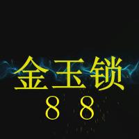 金玉锁88