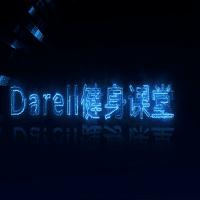 Darell健身课堂