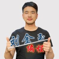 刘金玉编程