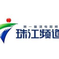 广东台珠江频道