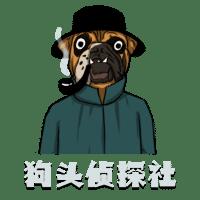 狗头侦探社