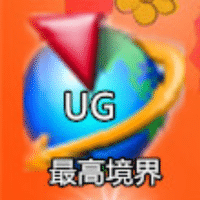 UG最高境界