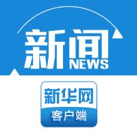 新华网客户端新闻