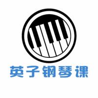 英子钢琴课