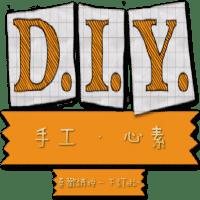 心素手工DIY