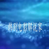韩剧电影解说家