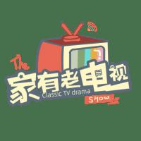 家有老电视