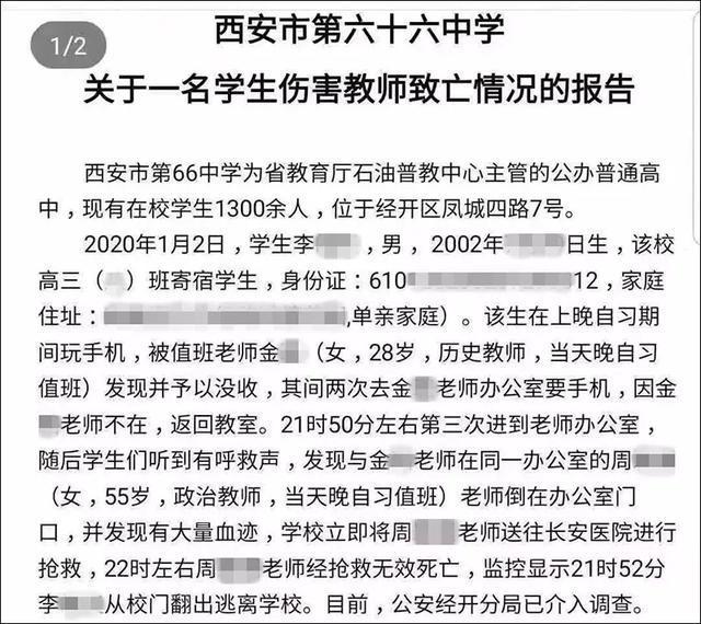 西安女教师之死:又一位老师死在学生的刀下 起因不过是一部手机