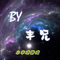 小丰唠游戏