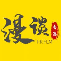 香港电影漫谈