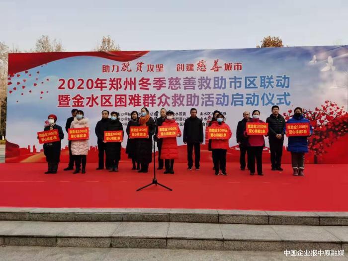 3000万善款惠及20万群众 郑州冬季慈善救助市区联