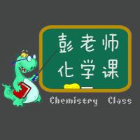 彭老师化学课