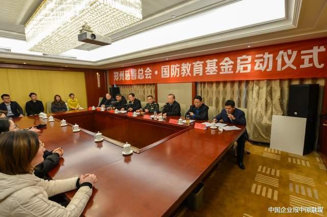 """200万元助力国防教育 """"郑州慈善总会·国防教育"""