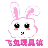 飞兔玩具镇