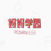 PCbaby妈妈学园