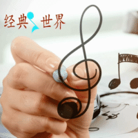 经典音乐世界