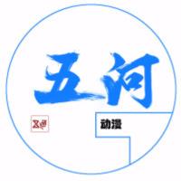 五河动漫社