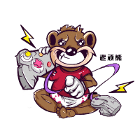 游戏老顽熊