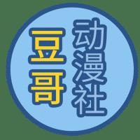 豆哥动漫社