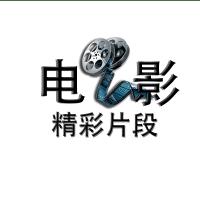 精彩片段哦[已注销]4