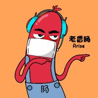 老香肠Arise