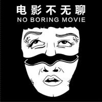 不无聊电影