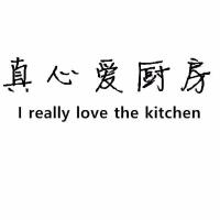 真心爱厨房