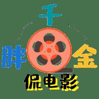 胖千金侃电影