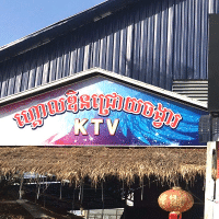 柬埔寨KTV