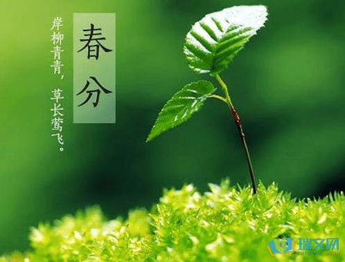 二十四节气之春分:古人的诗作如何写春分?