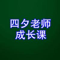 四夕老师成长课