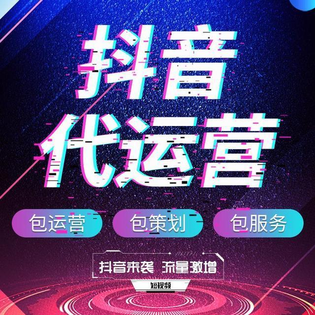 杭州抖音代运营公司怎么收费?多少钱一个月?