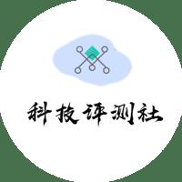 科技评测社