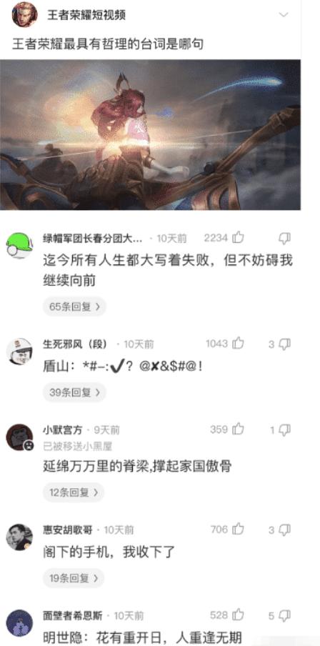 《【煜星平台app登录】王者荣耀里最有哲理的台词是哪句呢?网友们神回复哈哈哈哈!》