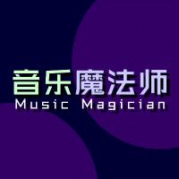 音乐魔法师
