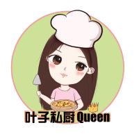 叶子私厨Queen