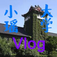 小瑶的大学Vlog