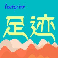 足迹footprint